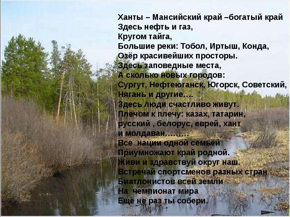 Ханты – Мансийский край –богатый край Здесь нефть и газ, Кругом тайга, Больши...