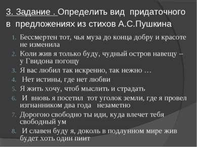3. Задание . Определить вид придаточного в предложениях из стихов А.С.Пушкина...