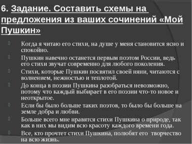 6. Задание. Составить схемы на предложения из ваших сочинений «Мой Пушкин» Ко...