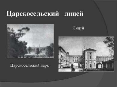Царскосельский лицей Царскосельский парк Лицей