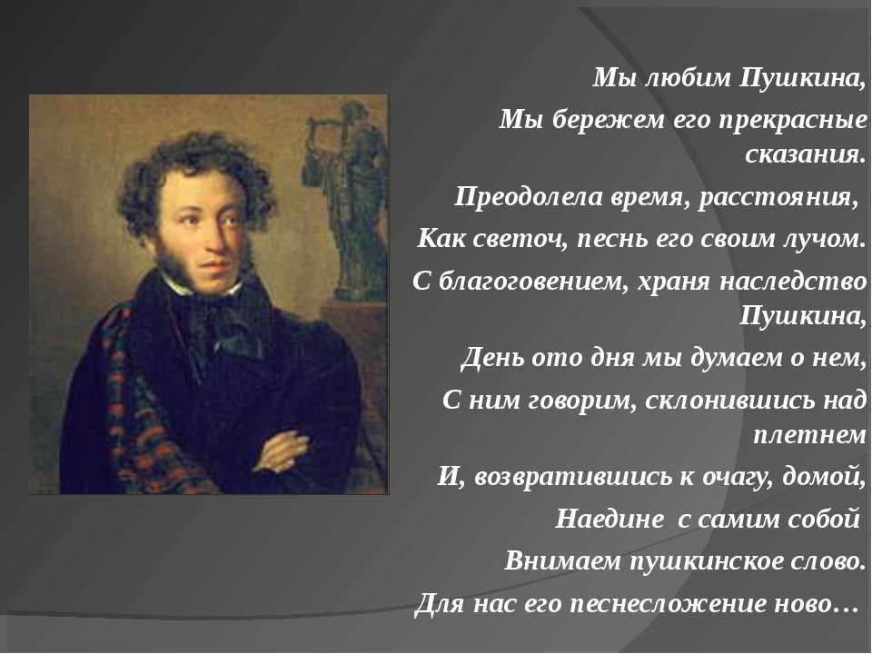Мы любим Пушкина, Мы бережем его прекрасные сказания. Преодолела время, расст...