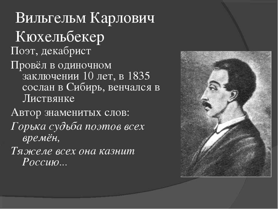 Вильгельм Карлович Кюхельбекер Поэт, декабрист Провёл в одиночном заключении ...