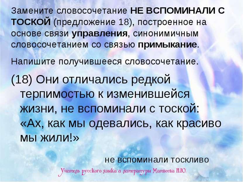 Замените словосочетание НЕ ВСПОМИНАЛИ С ТОСКОЙ (предложение 18), построенное ...