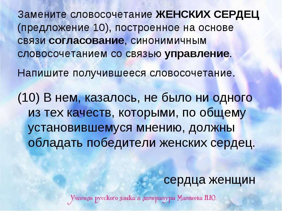 Замените словосочетание ЖЕНСКИХ СЕРДЕЦ (предложение 10), построенное на основ...