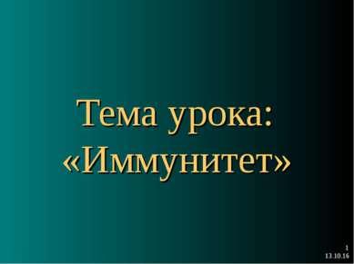 Тема урока: «Иммунитет»