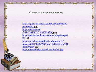 Ссылки на Интернет - источники http://nplit.ru/books/item/f00/s00/z0000040/pi...