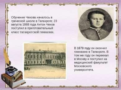 Обучение Чехова началось в греческой школе в Таганроге; 23 августа 1868 года ...