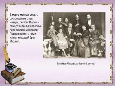 В марте месяце семья, состоящая из отца, матери, сестры Марии и самого Антона...