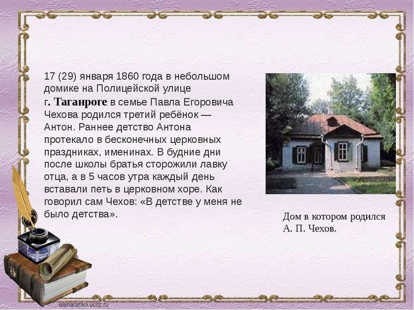 17 (29) января 1860 года в небольшом домикена Полицейской улице г.Таганроге...