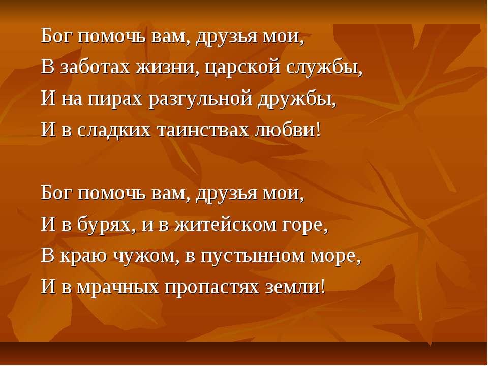 Бог помочь вам, друзья мои, В заботах жизни, царской службы, И на пирах разгу...