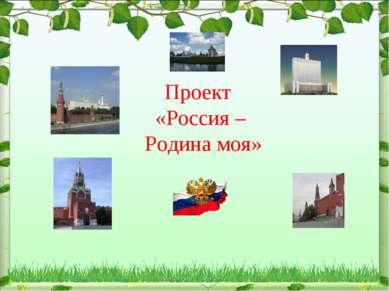 Проект «Россия – Родина моя»