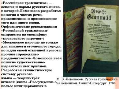 «Российская грамматика»— основы и нормы русского языка, в которой Ломоносов ...