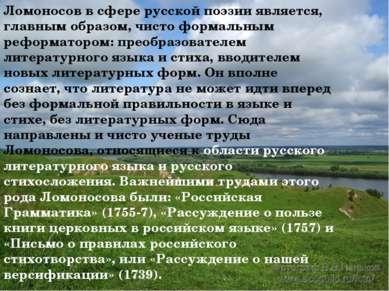 Ломоносов в сфере русской поэзии является, главным образом, чисто формальным ...