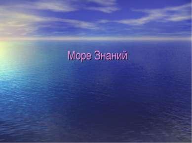 Море Знаний