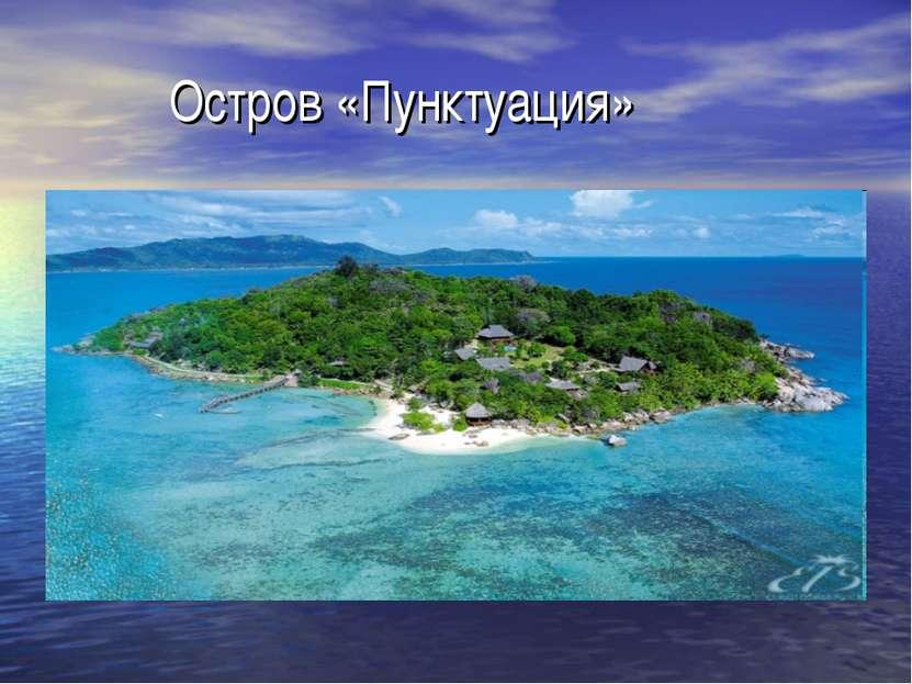 Остров «Пунктуация»