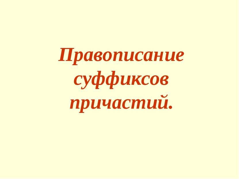 Правописание суффиксов причастий.