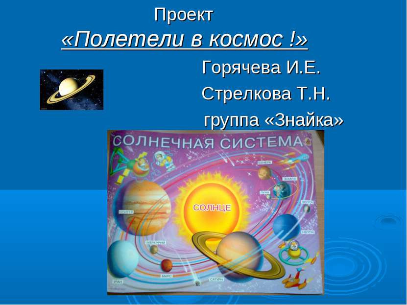 Проект «Полетели в космос !» Горячева И.Е. Стрелкова Т.Н. группа «Знайка»