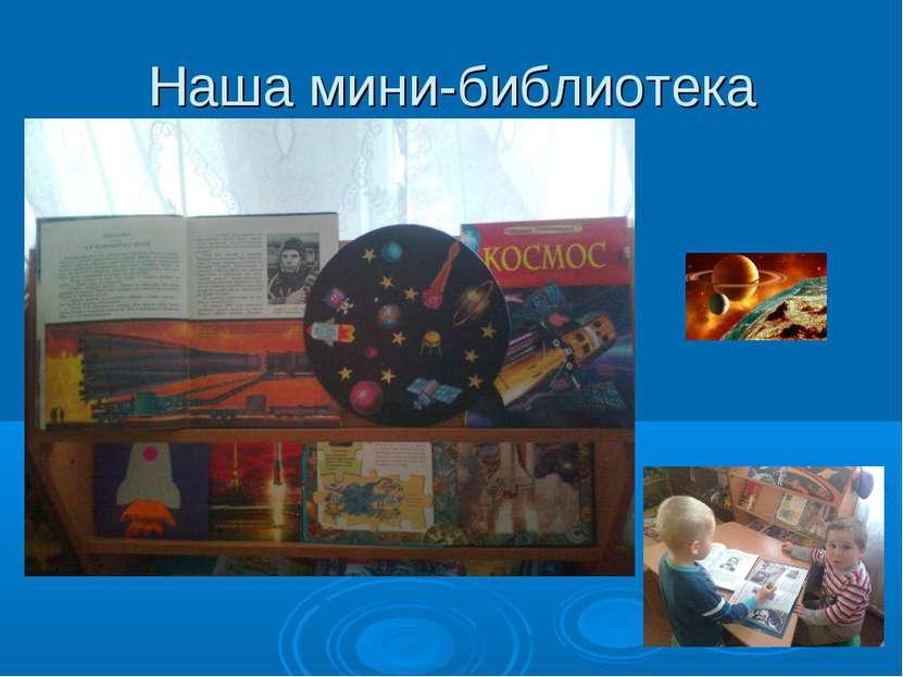 Наша мини-библиотека