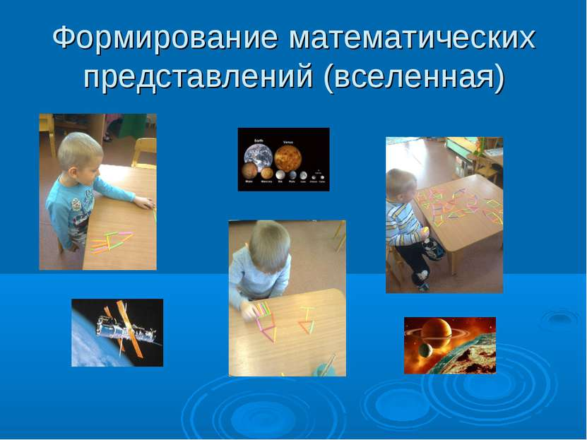 Формирование математических представлений (вселенная)