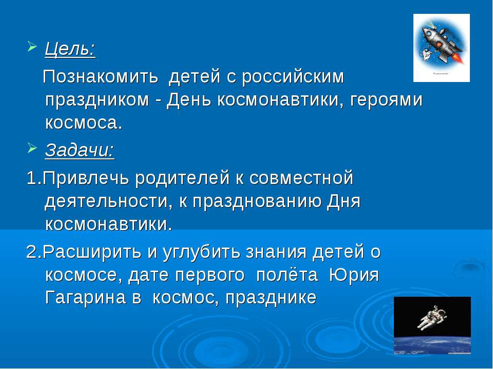 Цель: Познакомить детей с российским праздником - День космонавтики, героями ...