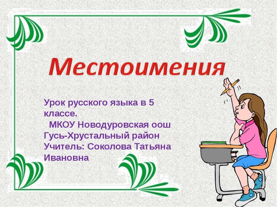 Урок русского языка в 5 классе. МКОУ Новодуровская оош Гусь-Хрустальный район...