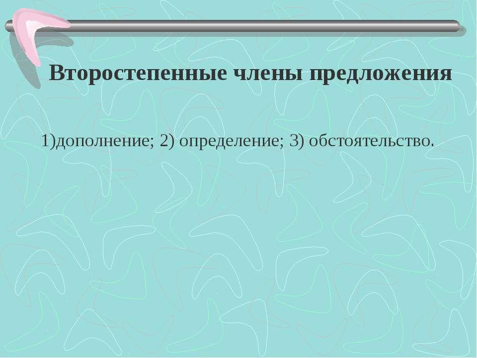 Второстепенные члены предложения 1)дополнение; 2) определение; 3) обстоятельс...