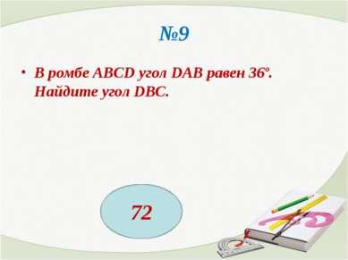 №9 В ромбе ABCD угол DAB равен 36º. Найдите угол DBC. 72