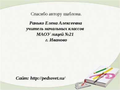 Спасибо автору шаблона. Ранько Елена Алексеевна учитель начальных классов МАО...