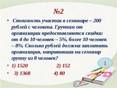 №2 Стоимость участия в семинаре – 200 рублей с человека. Группам от организа...