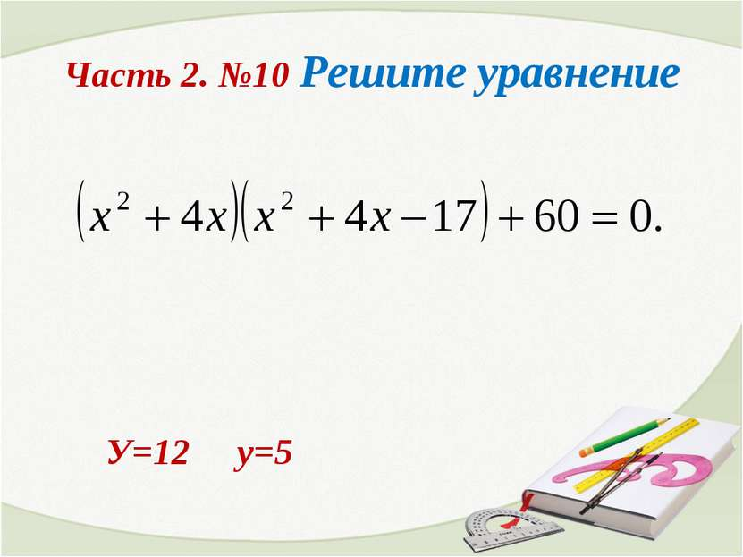 Часть 2. №10 Решите уравнение У=12 у=5