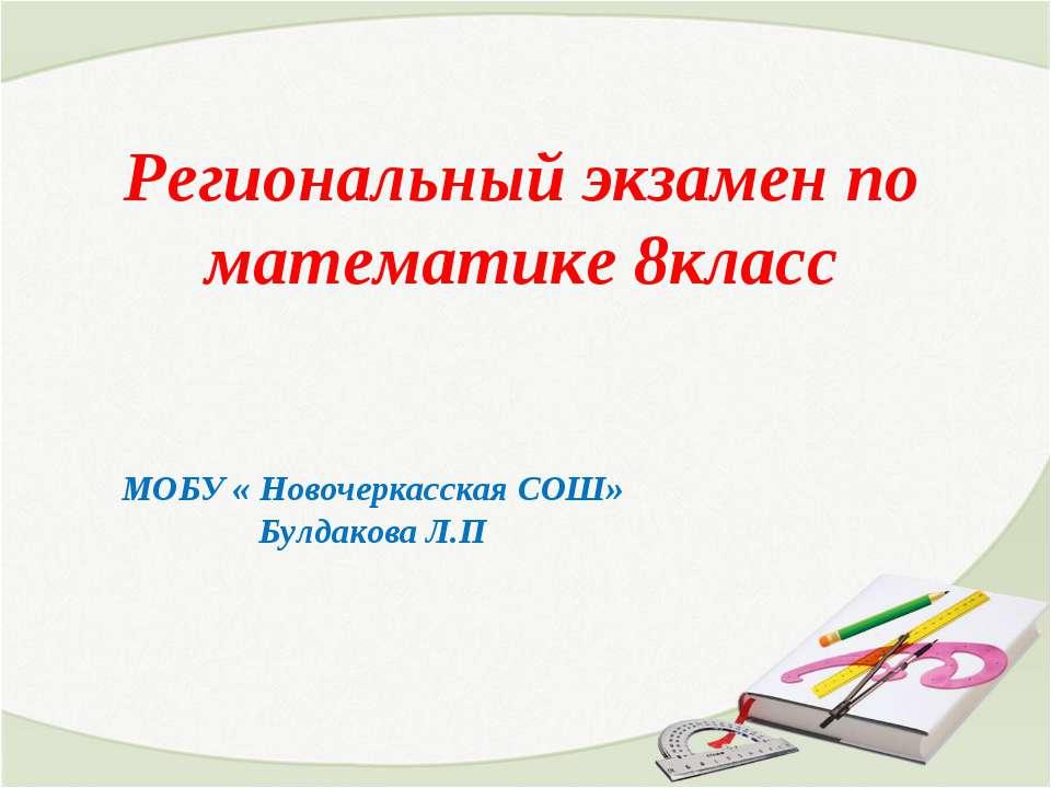 Региональный экзамен по математике 8класс МОБУ « Новочеркасская СОШ» Булдаков...
