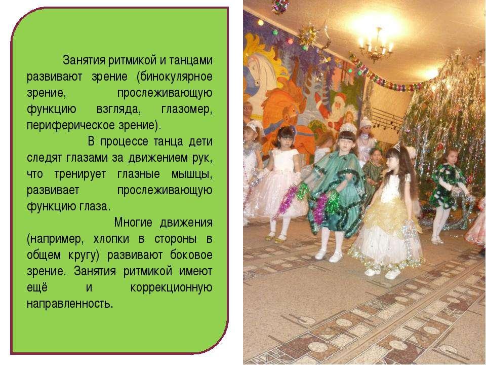 Занятия ритмикой и танцами развивают зрение (бинокулярное зрение, прослеживаю...