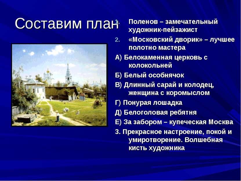 Составим план Поленов – замечательный художник-пейзажист «Московский дворик» ...