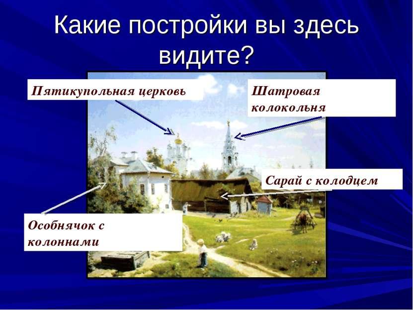 Какие постройки вы здесь видите? Шатровая колокольня Пятикупольная церковь Ос...