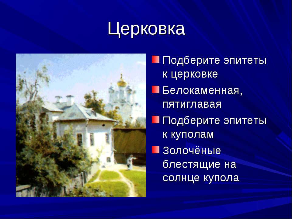 Церковка Подберите эпитеты к церковке Белокаменная, пятиглавая Подберите эпит...
