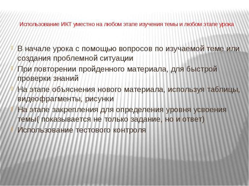 Начало урока - создание проблемной ситуации м 1 19 р