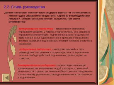 2.2. Стиль руководства Данная типология политических лидеров зависит от испол...