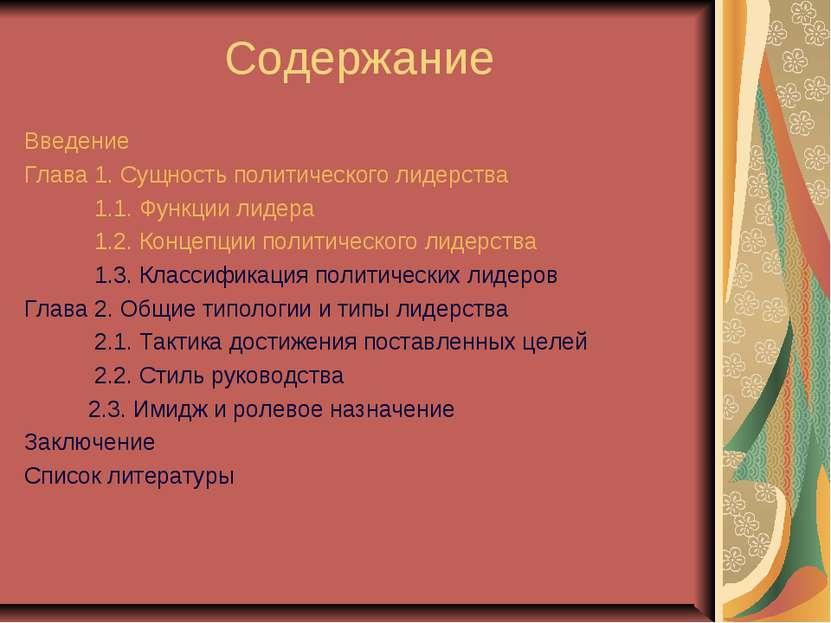 Содержание Введение Глава 1. Сущность политического лидерства 1.1. Функции ли...