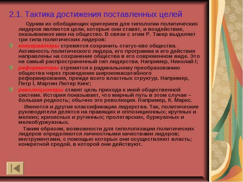 2.1. Тактика достижения поставленных целей Одним из обобщающих критериев для ...