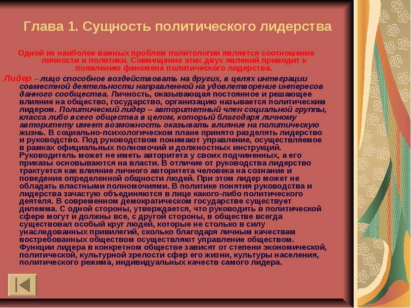 Глава 1. Сущность политического лидерства Одной из наиболее важных проблем по...
