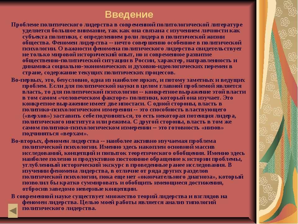 Введение Проблеме политического лидерства в современной политологической лите...