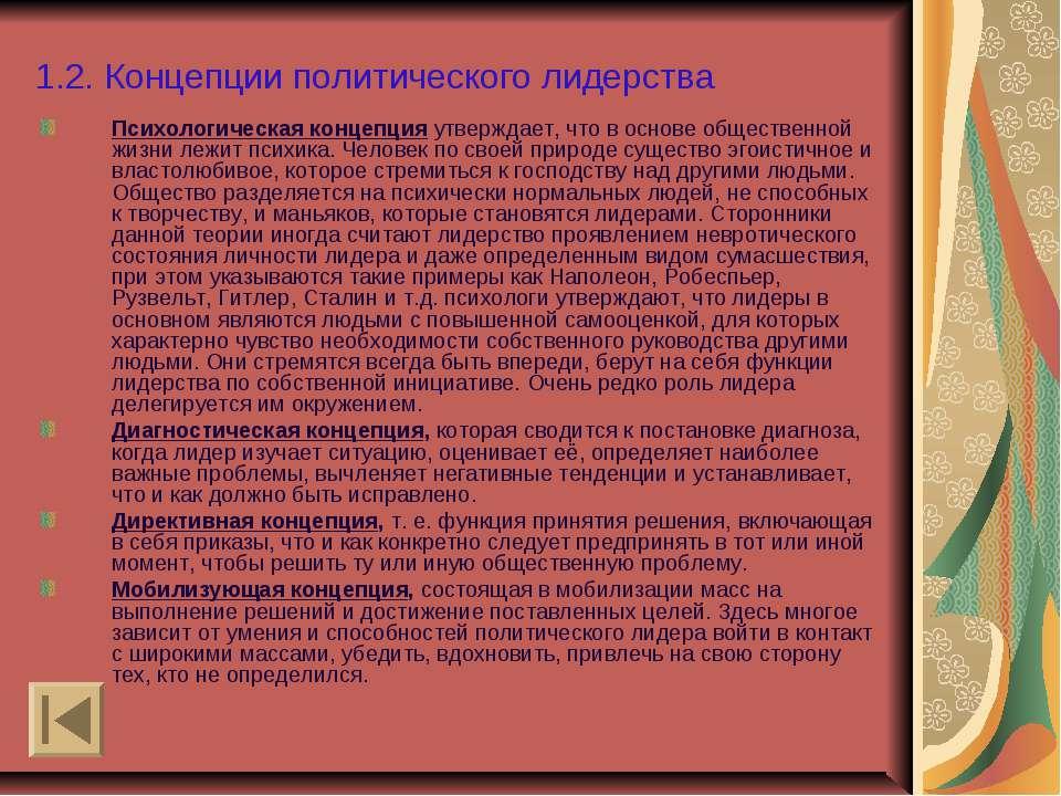1.2. Концепции политического лидерства Психологическая концепция утверждает, ...