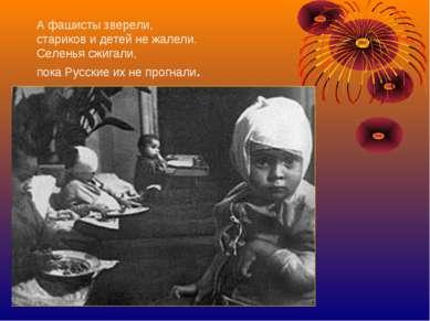 А фашисты зверели, стариков и детей не жалели. Селенья сжигали, пока Русские ...