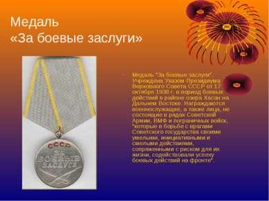 """Медаль «За боевые заслуги» Медаль """"За боевые заслуги"""". Учреждена Указом Прези..."""