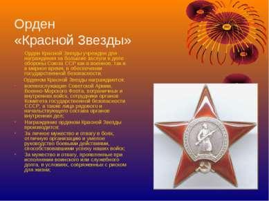 Орден «Красной Звезды» Орден Красной Звезды учрежден для награждения за больш...
