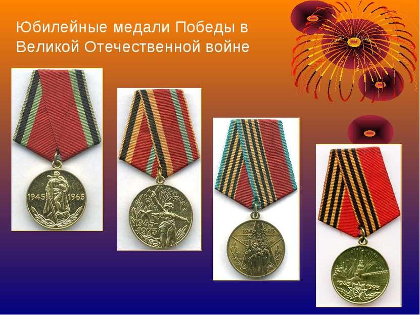 Юбилейные медали Победы в Великой Отечественной войне