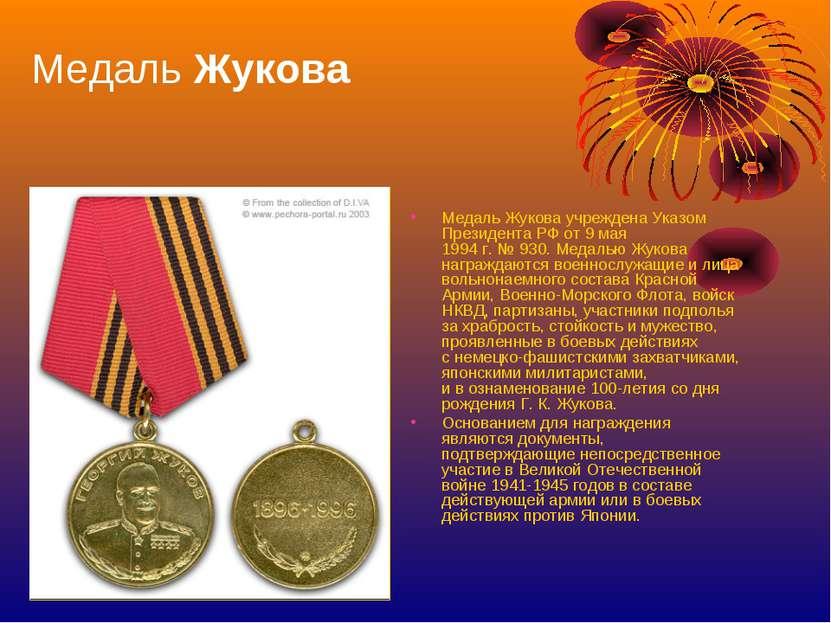 Медаль Жукова Медаль Жукова учреждена Указом Президента РФот9мая 1994г.№...