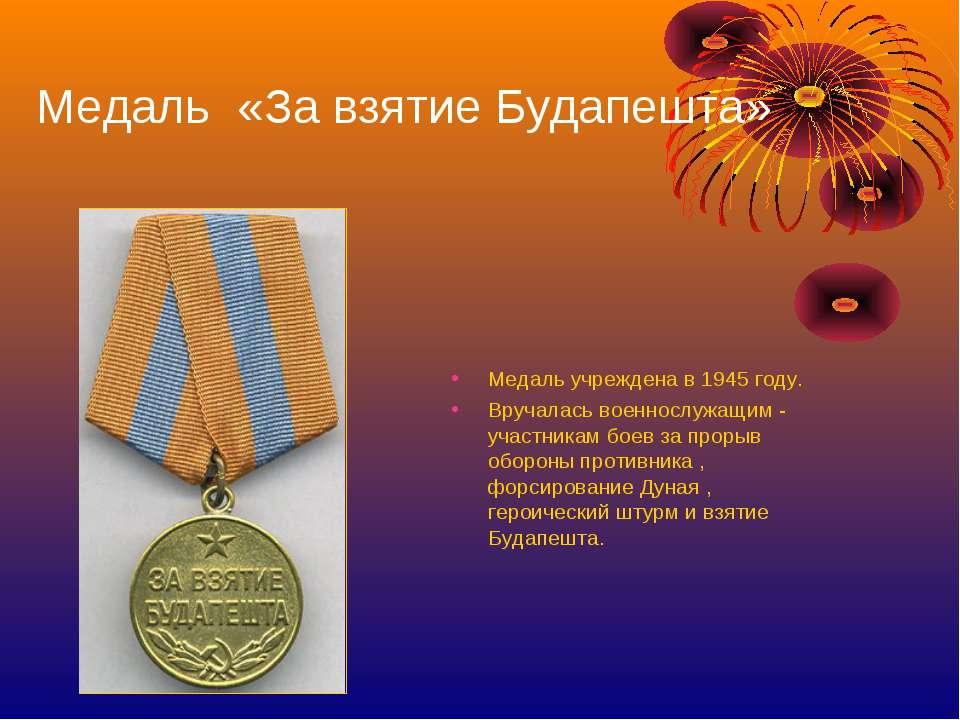 Медаль «За взятие Будапешта» Медаль учреждена в 1945 году. Вручалась военносл...