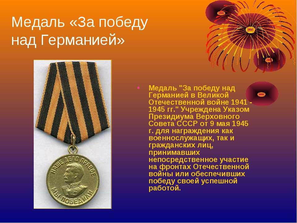 """Медаль «За победу над Германией» Медаль """"За победу над Германией в Великой От..."""