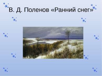 В. Д. Поленов «Ранний снег»